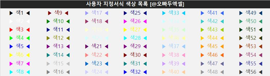 사용자 지정서식 색상 1