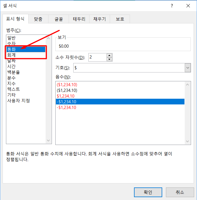 사용자 지정 서식 통화 회계 기본 서식