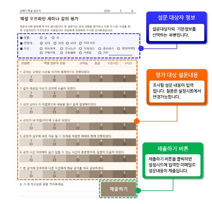 엑셀 강의평가 설문지 구성_크기