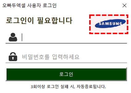 엑셀 로그인 유저폼 로고 변경 완료