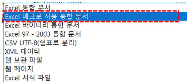 엑셀 매크로 사용 통합문서 저장
