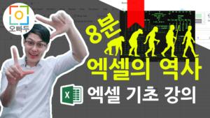 엑셀 8분 역사