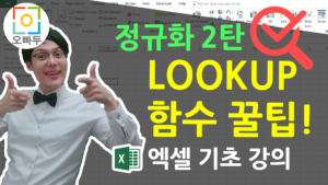 정규화 엑셀 lookup 함수