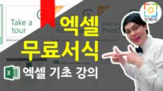 엑셀 무료 서식
