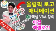 평창 올림픽 로고 애니메이션