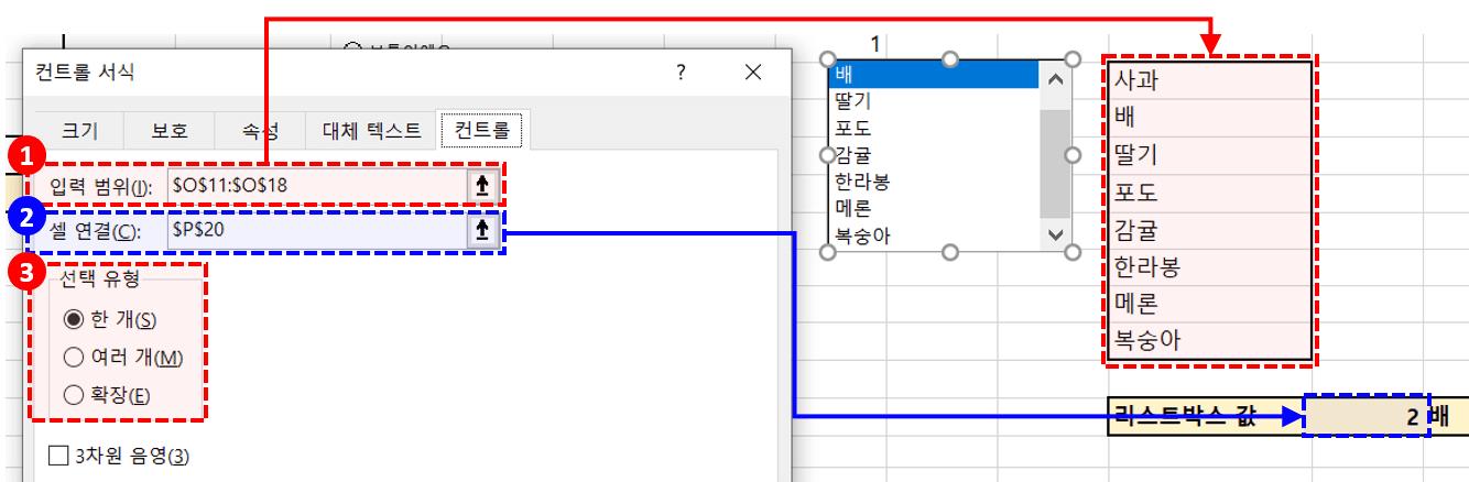 엑셀 양식 컨트롤 리스트박스 설정