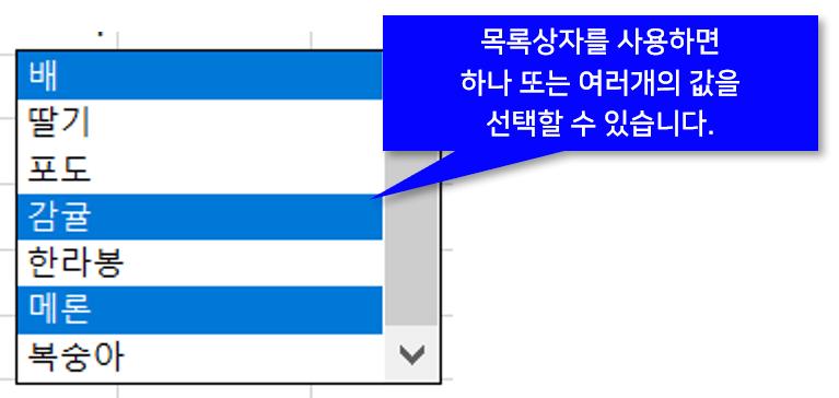 엑셀 목록상자