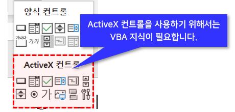 active X 컨트롤