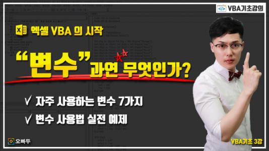 엑셀 VBA 변수 알아보기 총정리 썸네일_R