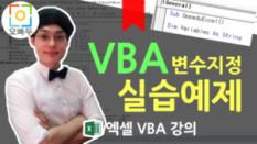 엑셀 VBA 변수 지정 데이터타입 예제 썸네일