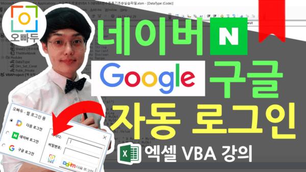 엑셀 네이버 구글 자동로그인 폼 만들기 썸네일