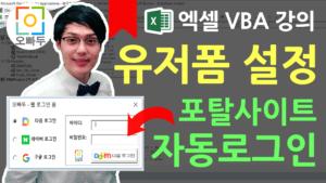 네이버 구글 자동로그인 프로그램 2 엑셀 VBA 강의 썸네일