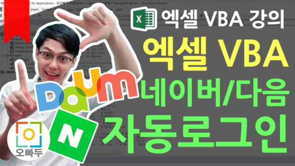 엑셀 VBA 네이버 자동로그인 프로그램 만들기 오빠두엑셀 VBA 2-3 - 썸네일