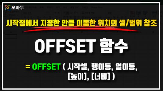엑셀 OFFSET 함수 사용법 썸네일_크기