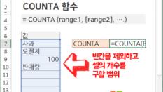엑셀 COUNTA 함수 사용법 :: 통계함수