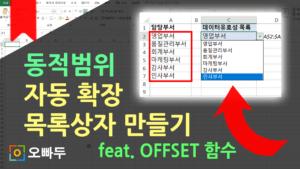엑셀 동적범위 공식 및 사용법 총정리 :: OFFSET 동적범위