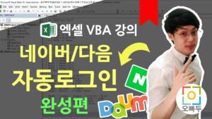 엑셀 VBA 네이버 자동로그인 (4/4) :: 매크로 명령문 작성