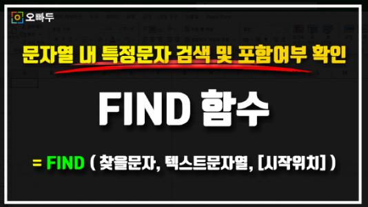 엑셀 FIND 함수 사용법 썸네일 _R