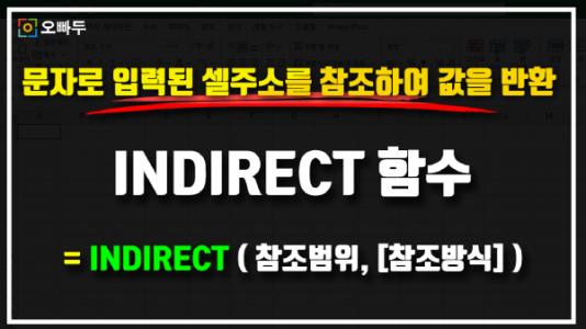 엑셀 INDIRECT 함수 사용법 썸네일_크기