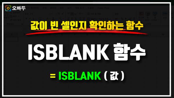 엑셀 ISBLANK 함수 사용법_R