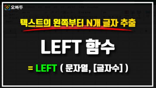 엑셀 LEFT 함수 사용법 썸네일_R