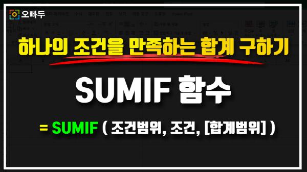 엑셀 SUMIF 함수 사용법 썸네일_크기