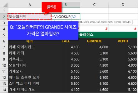 엑셀 VLOOKUP 함수 사용법 클릭