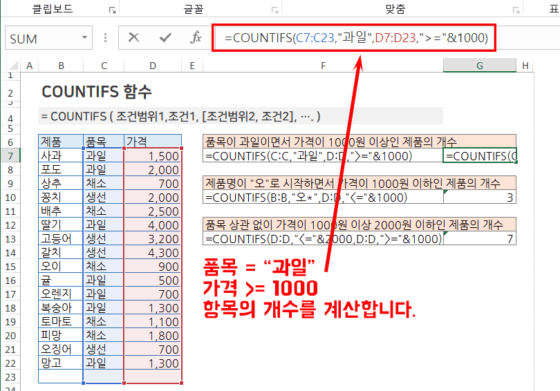 엑셀 COUNTIFS 함수 사용법 (예제파일) :: 통계함수