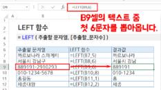 엑셀 LEFT 함수 사용법 (예제파일) ::  텍스트 함수