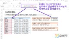 엑셀 MATCH 함수 사용법 (예제파일) :: 참조 함수