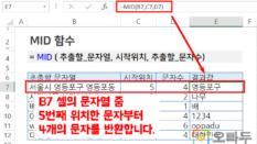 엑셀 MID 함수 사용법 (예제파일) :: 텍스트 함수