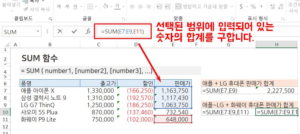 엑셀 SUM 함수 사용법 (예제파일) :: 수학 함수