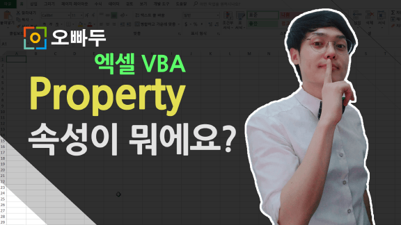 엑셀 vba property 강의