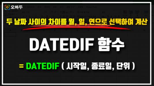 엑셀 DATEDIF 함수 사용법 썸네일_크기