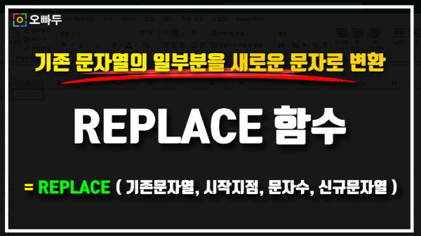엑셀 REPLACE 함수 사용법 썸네일_R