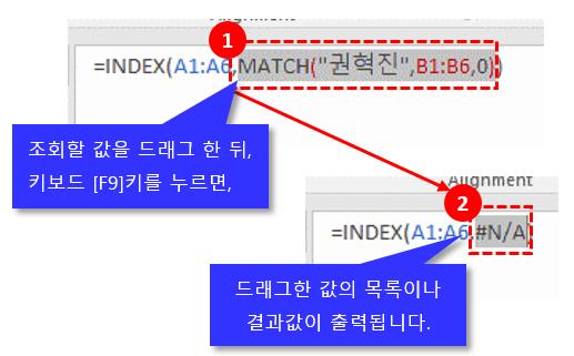 엑셀 index match 함수 na 오류 설명