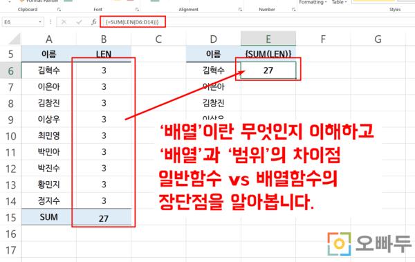 오빠두엑셀 - 사전 - 배열과 범위 차이점