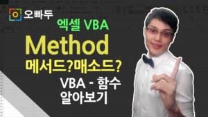 VBA 메서도 Method 함수