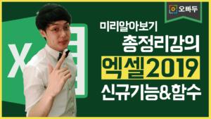 엑셀 2019 신규기능 신규함수 소개 총정리