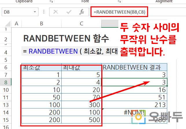 엑셀 RANDBETWEEN 함수 예제