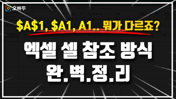 엑셀 절대참조 상대참조 완벽 비교 썸네일_크기