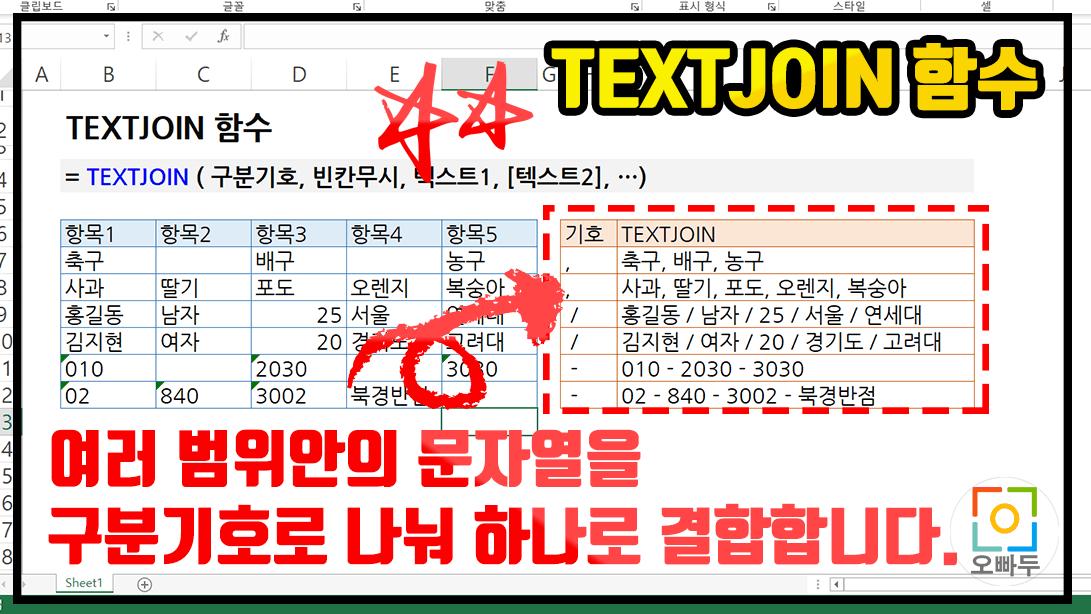 엑셀 TEXTJOIN 함수 사용법