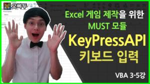 엑셀VBA :: 게임을 만들기 위한 필수 명령문 KeyPressAPI (키보드 입력 인식)