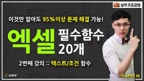 엑셀 직장인 필수 함수 총정리 강의 2탄 썸네일_크기