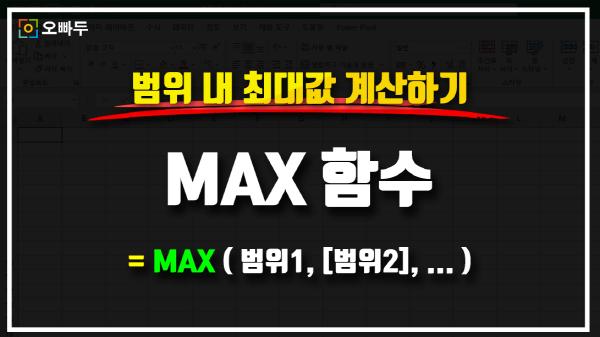 엑셀 MAX 함수 사용법 썸네일_크기