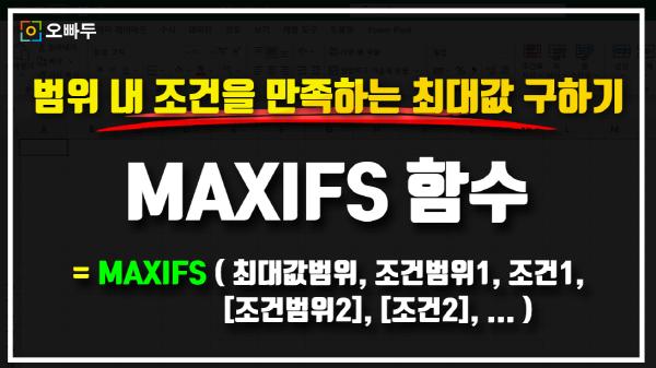 엑셀 MAXIFS 함수 썸네일_크기