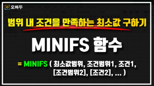 엑셀 MINIFS 함수 썸네일_크기