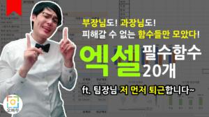 엑셀 함수 고민 끝! :: 실무자 엑셀 필수함수 총정리 - 1편