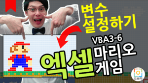 본격! 엑셀 마리오 게임 만들기의 시작 :: 변수 설정  | 엑셀 VBA 3-6