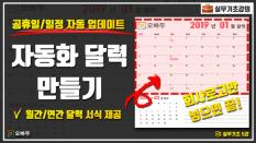 엑셀 달력 공휴일 자동 달력 만들기 썸네일크기
